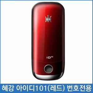 Pk 혜강보조키 아이디101(레드) 번호전용